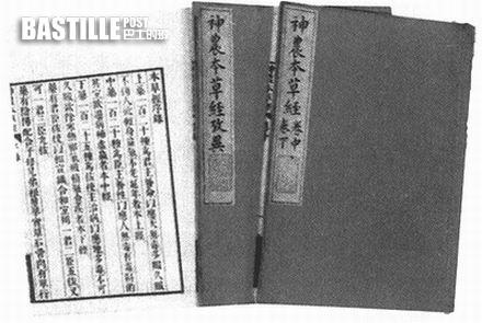 神農本草經 (網上圖片)