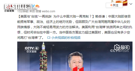 美國與「台獨」一再挑釁 為什麼中國大陸一再克制?