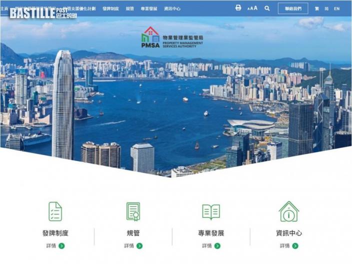 物業管理業監管局明推新網站 增多項功能