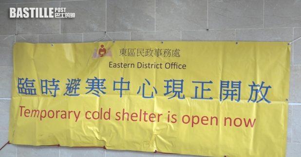 天文台下午發出寒冷天氣警告,民政事務總署已在各區開放共18間臨時避寒中心。(港台圖片)