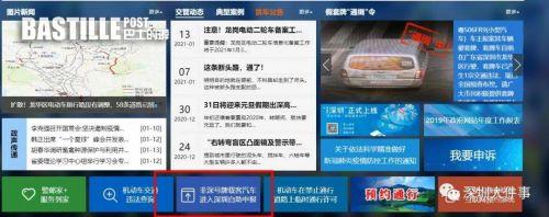 重磅!深圳官宣2021年限行規定,具體措施公佈