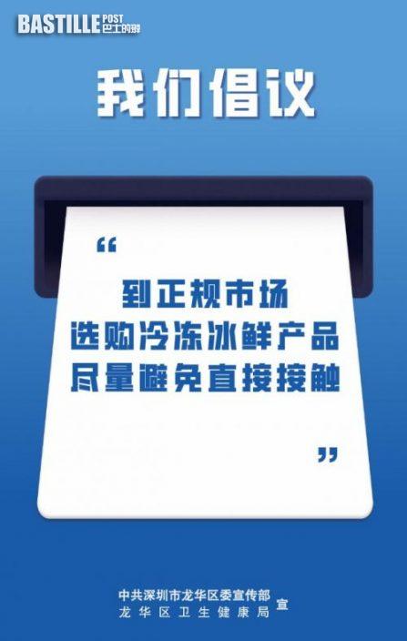 深圳一地春節給「留深人員」發紅包