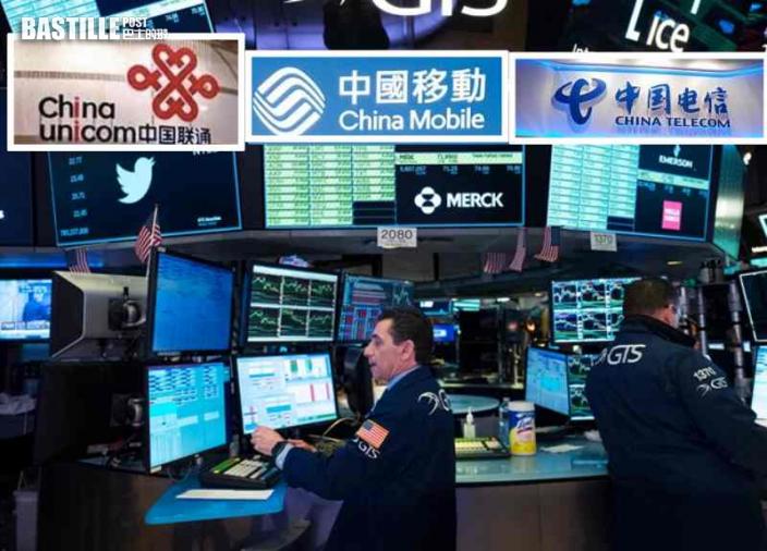 紐約交易所啟動對3中國電信公司除牌程序