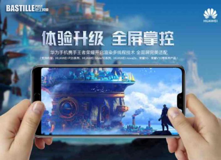 華為宣布將騰訊手機遊戲全面下架