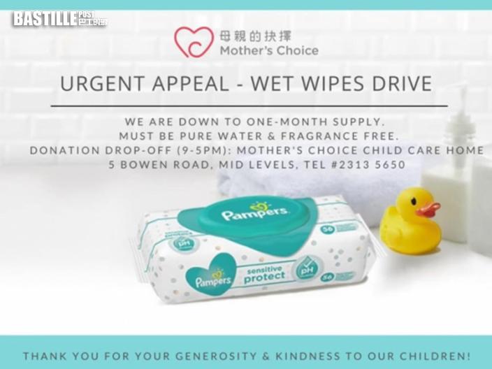 【Kelly Online】「母親的抉擇」網上急求物資 嬰兒紙尿片僅餘兩周使用量