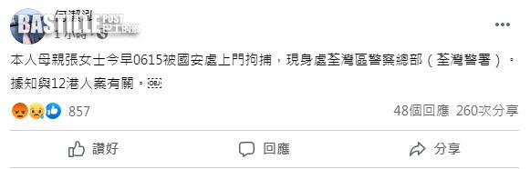 警國安處拘黃國桐何潔泓母親等11人 涉協助12名港人偷渡
