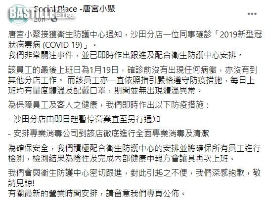 【行蹤曝光】增12食肆 新城市廣場唐宮小聚員工染疫