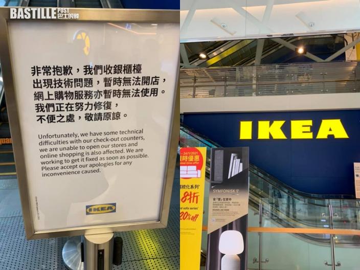 IKEA實體店恢復營業 網上購物服務繼續暫停