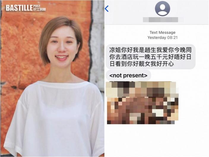 【Kelly Online】區議員陳寶琼遭性騷擾 明言「絕不容忍退縮」