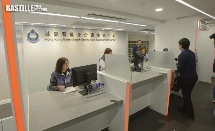 智能身份證換領中心周一重開 只為已申請及預約市民辦理