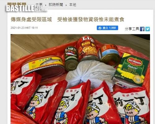 珍惜群組到港台抗議 批評罐頭物資報道抹黑誤導