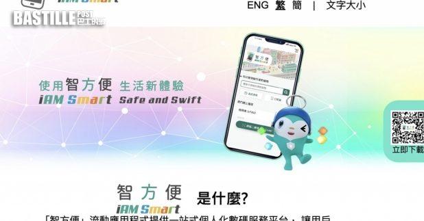 薛永恒在節目表示,「智方便」手機程式可整合的服務有20種。(政府資訊科技總監辦公室網頁)