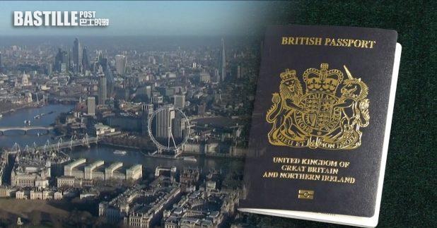 英國內政部宣布,擁有英國國民(海外)護照資格的港人,星期日起可以申請BNO居留簽證。