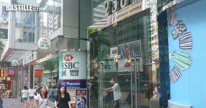 滙豐銀行彌敦道238號分行有患者到訪 今起停業
