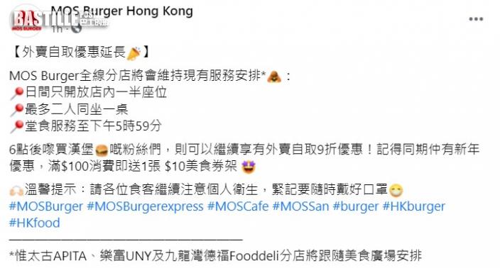 【Kelly Online】MOS Burger維持不開晚市堂食 最多2人1枱