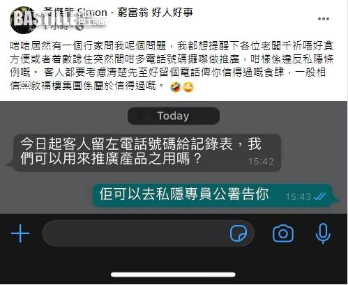 堂食登記措施落實 黃傑龍籲同業勿擅用資料作推廣