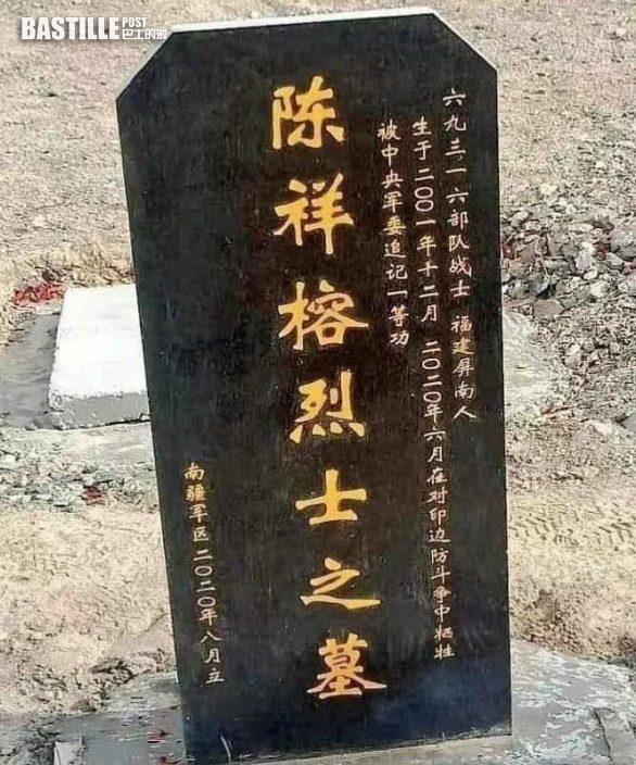 四解放軍中印邊境衝突犧牲 一人獲追授「衛國戍邊英雄」三人記一等功