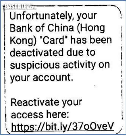 中銀發現欺詐網站及偽冒手機短訊  籲市民提高警覺