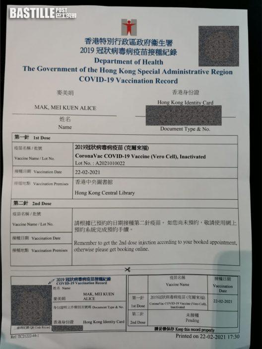 行會及立會議員接種科興疫苗 梁君彥形容是「義勇軍」及「白老鼠」