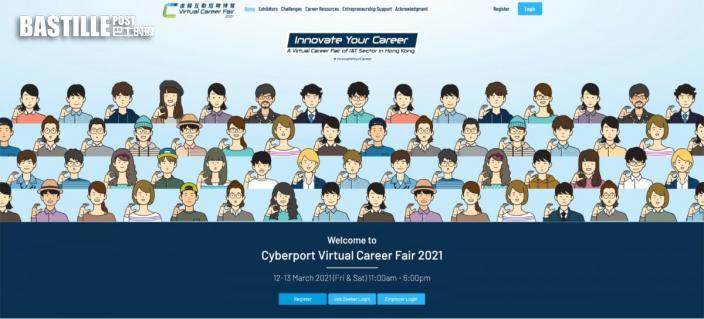 數碼港下月舉行招聘博覽 提供逾千份創科職位