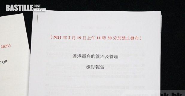 政府公布香港電台管治及管理檢討報告,批評港台編輯管理制度存在缺失。(孔令輝攝)