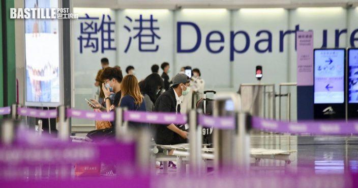 赴台港人以BNO訂機票 須示身分證才准入禁區