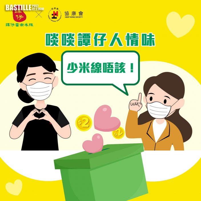 【開心消費】食客落單叫「少米線」 譚仔捐2蚊兼送5蚊優惠券