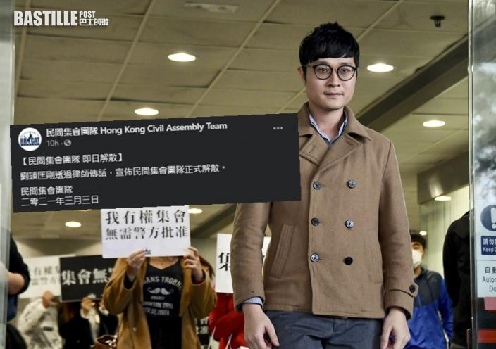 發言人劉頴匡被控串謀顛覆國家政權 民間集會團隊宣布解散