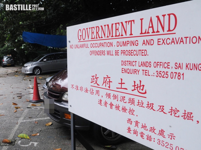 地政總署專責組完成清理77個非法佔用官地黑點