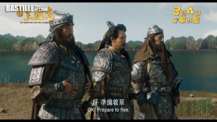 【影評】《反轉三國志》「福田組」出品眾星雲集搞笑又熱血