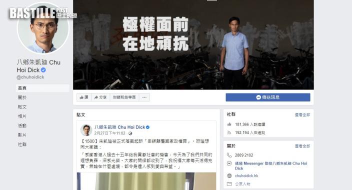 【大拘捕】至少6名被捕民主派FB專頁突消失 包括楊岳橋及譚文豪等