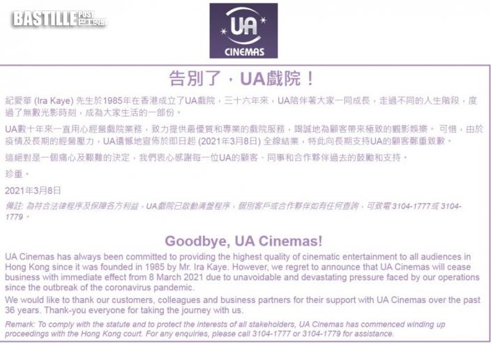 UA院線宣布即日起全線結業 創辦人形容痛心並向顧客道歉