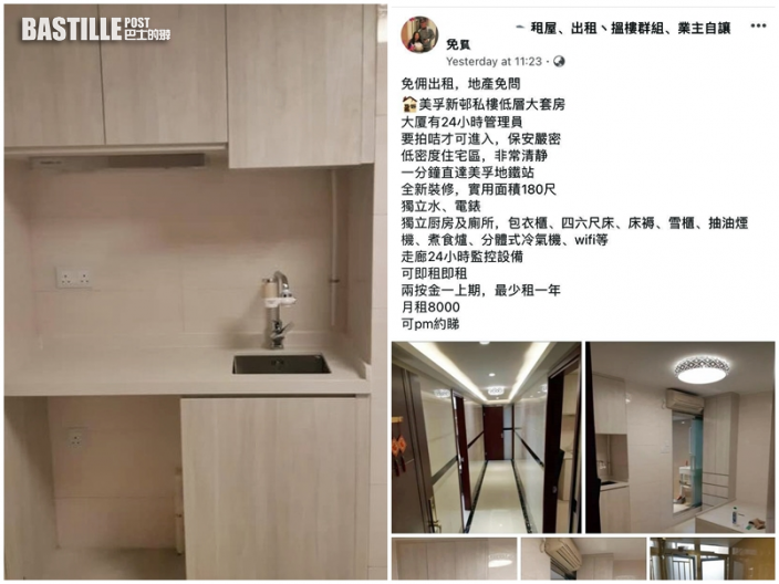 【Kelly Online】美孚新邨現超豪劏房單位180呎月租8千包基本家具家電