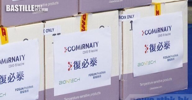 本港社區疫苗接種中心今日起暫停接種復必泰疫苗。(港台圖片)