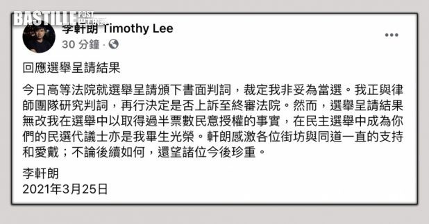 李軒朗被裁定非妥為當選,一稱無改以過半票數當選事實。(李軒朗社交網頁截圖)