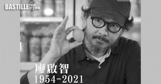 廖啟智不敵胃癌病逝,終年66歲。