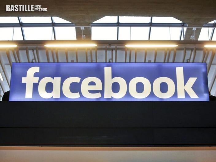 FB逾5億用戶資料被上載至黑客網站 包括293萬香港帳戶