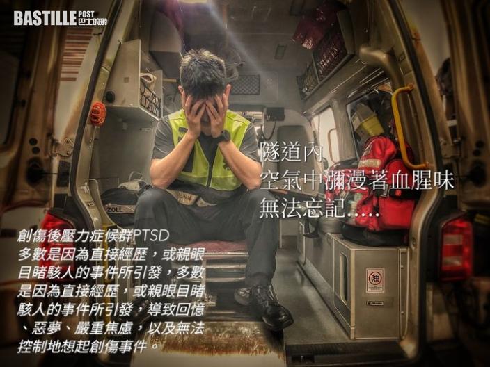 【太魯閣號出軌】隧道瀰漫血腥味 救援人員籲重視創傷後壓力症候群