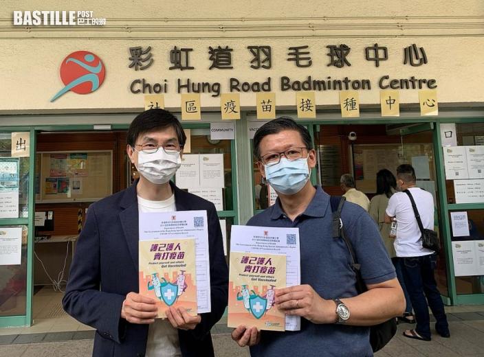 梁松泰夥蔡海偉打疫苗 籲市民與社福界及早接種