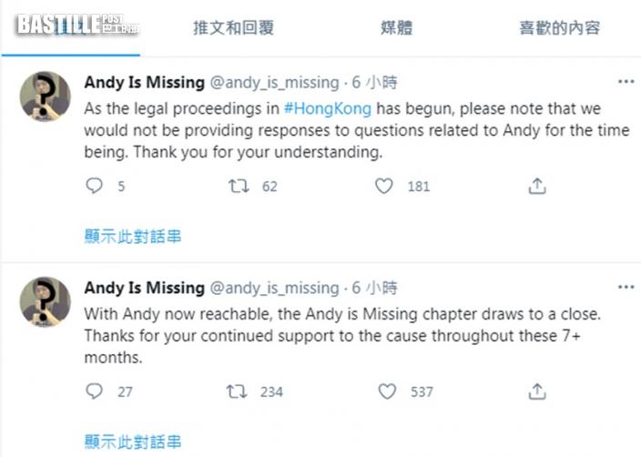 李宇軒胞妹指社交專頁將關閉 不再回應任何問題