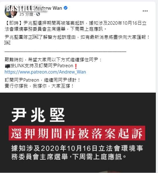 尹兆堅還押期間再被起訴 涉去年立會環境事務委員會主席選舉