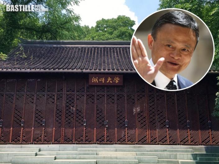 外媒指北京要求由馬雲創立的湖畔大學停止收生