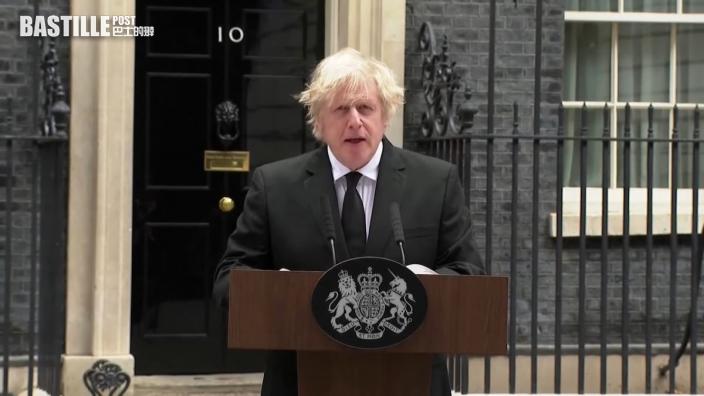 約翰遜:全英國與英女皇一同哀悼菲臘親王逝世