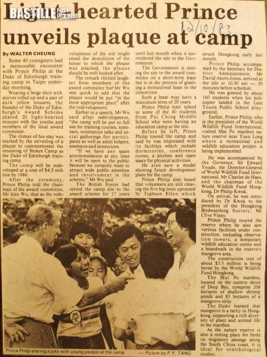 【Kelly Online】菲臘親王30多年前曾訪港 水哥憶當年仍任初級記者