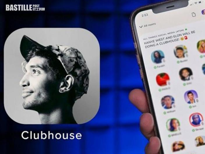 Clubhouse驚傳130萬用戶個人資料外洩