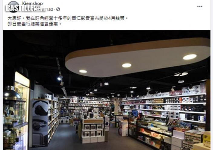 【新聞追擊】華仁影音結業被冒名 「大清貨」變山寨貨