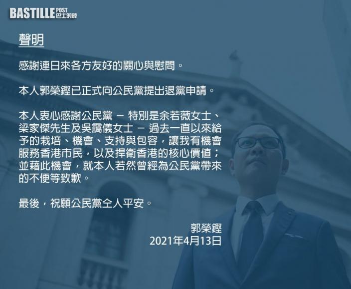 郭榮鏗移居加拿大 發聲明退出公民黨
