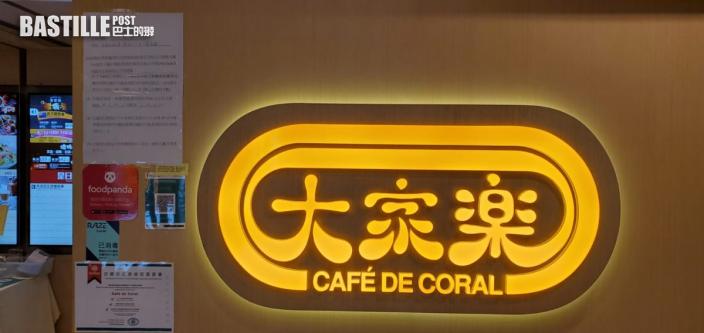 有食客無掃碼或填資料 大家樂及大快活香港仔店被禁晚市堂食