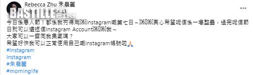 IG被盜用18日終奪回控制權 朱晨麗嘆:俾人偷錢都冇咁失落