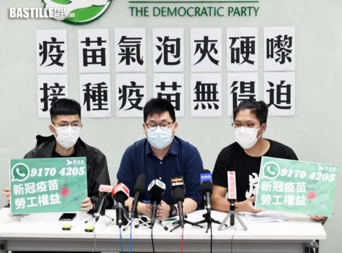民主黨設熱線助被迫打針員工 促政府檢討「疫苗氣泡」政策